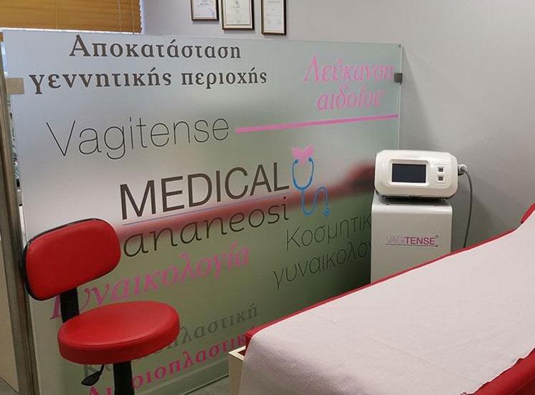 Η Κλινική μας
