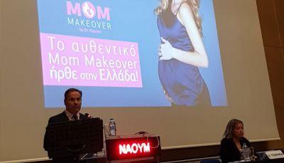 Παρουσίαση του Mom Makeover στο ΔΥΟ FORUM