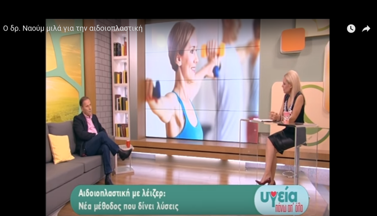 O δρ. Ναούμ στην εκπομπή: Υγεία Πάνω από Όλα
