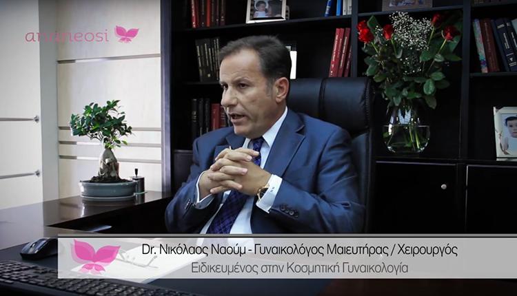Ο Δρ. Ναούμ απαντά στις πιο συχνές ερωτήσεις