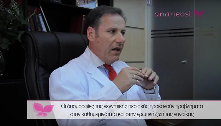 Τι είναι η αιδοιοπλαστική; Ο Δρ. Ναούμ απαντά